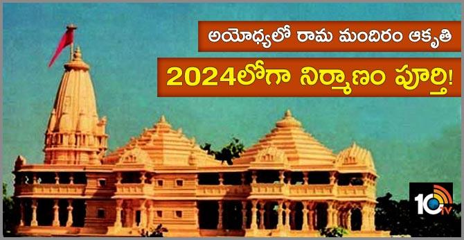 Hope temple built as per Ram Janmabhoomi Nyas design