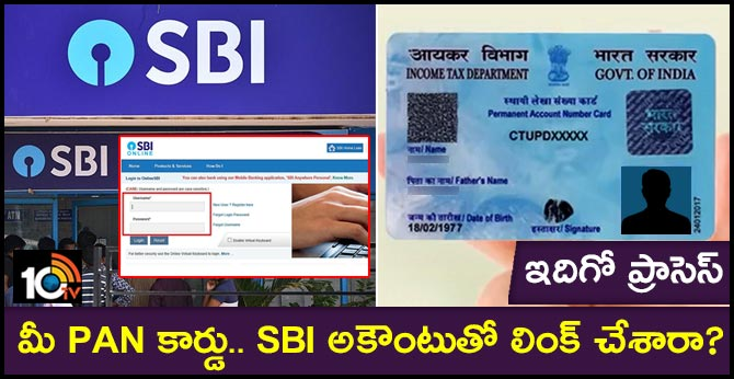 How to link your SBI savings account to your PAN Card
