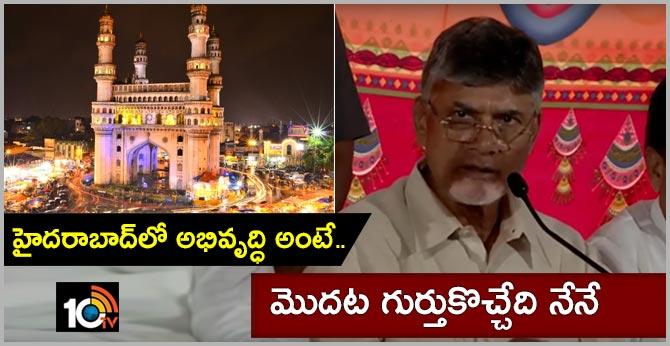 Hyderabad Developed By me Chandrababu