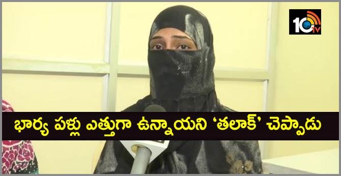Hyderabad man Mustafa gives triple talaq to wife for having 'crooked teeth'