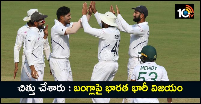 INDvsBAN: India won by an innings and 130 runs