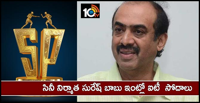 IT Raids in film producer d.sureshbabu house