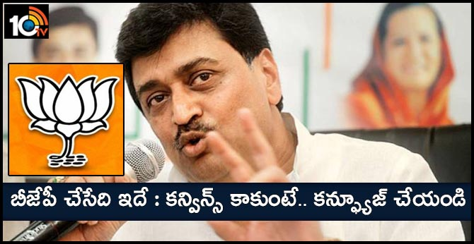 If You Can't Convince Them, Confuse Them : Ashok Chavan takes on BJP
