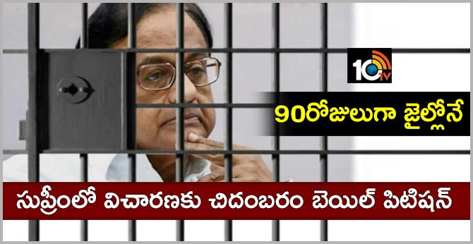 In jail for 90 days: Chidambaram appeals for bail to Chief Justice Bobde
