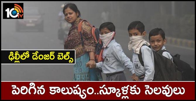 Increased pollution in Delhi .. holidays to schools