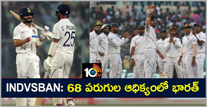 INDvsBAN:  India lead by 68 runs