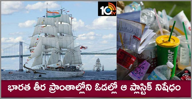 Indian Ships