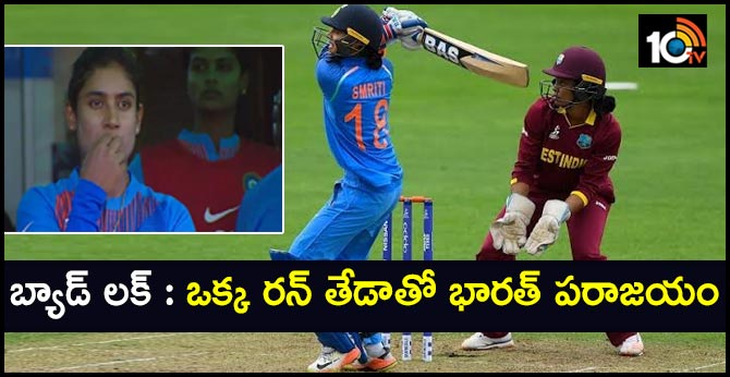 Indias 1 run loss to West Indies women
