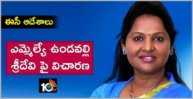 Inquire on ycp mla vundavalli Sridevi weather Sc or not says EC