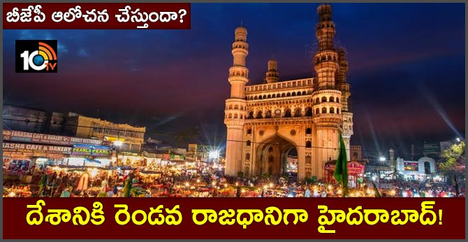 Is Any planning to make Hyderabad the second capital of India?
