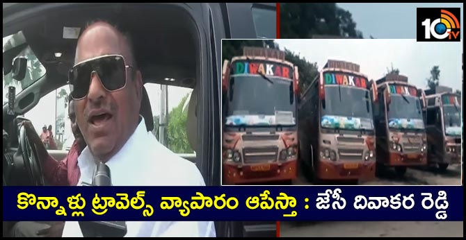 JC Diwakar reddy comments on Jagan government
