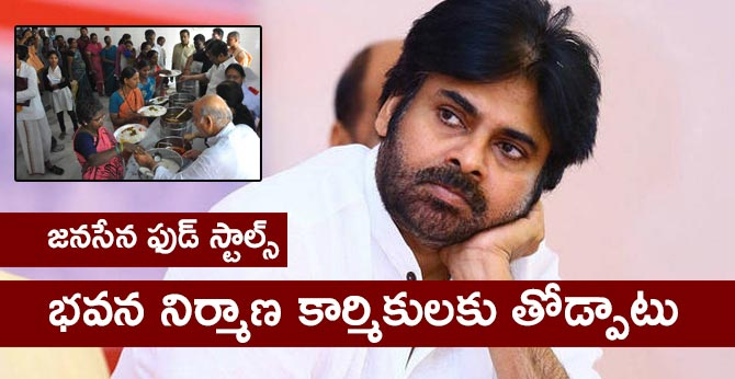 JanaSena Party to Start Srimathi Dokka Seethamma Food stalls for Construction workers