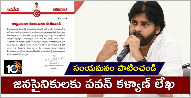 Janasena Chief Pawan Kalyan Appeal To cadre  abstinence