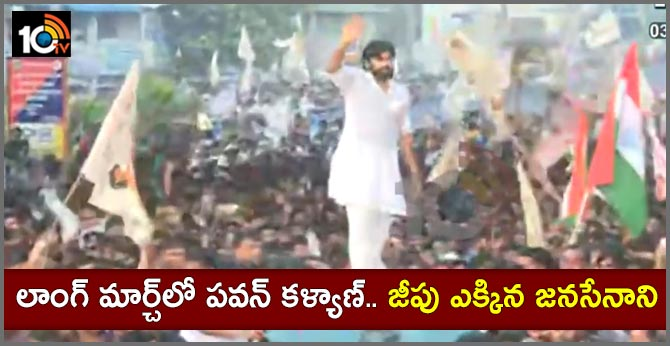 Janasena Long March Started in Vishaka