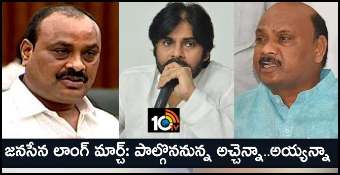 Janesena party Long March rally TDP leaders in the Long March