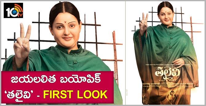 Jayalalitha Biopic Thalaivi First look poster