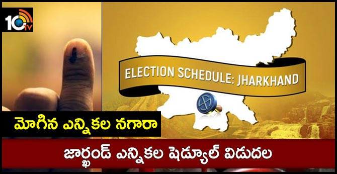 Jharkhand Assembly Elections 2019: EC to announced poll schedule