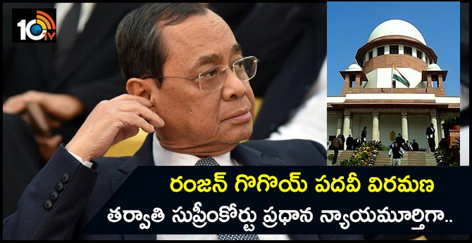 Justice Ranjan Gogoi retires as CJI