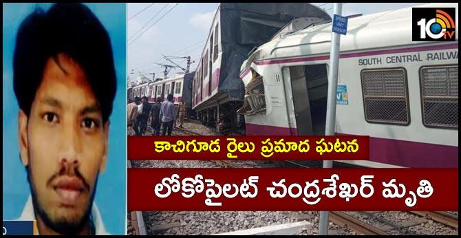 Kachiguda Train Accident : Lokopilot Chandrashekhar died