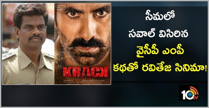 Kadiri Circle Inspector Gorantla Madhav behind Ravi Teja Film?
