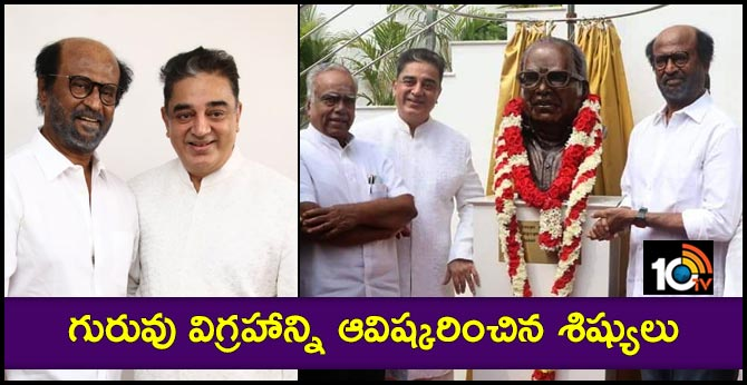 Kamal Haasan and Rajinikanth unveiled statue of the legendary filmmaker K Balachander