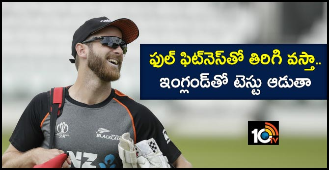 Kane Williamson confident of regaining fitness for England Tests