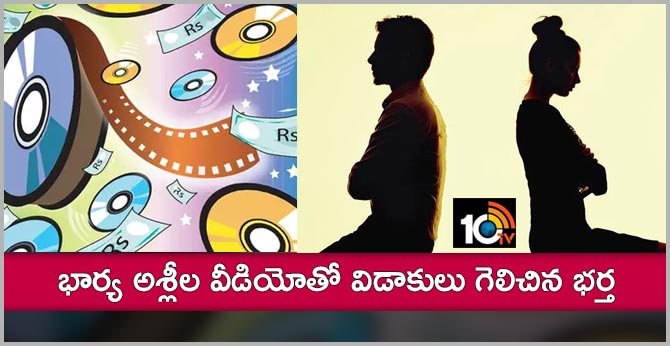 Karnataka man submits wife's DVD, wins divorce