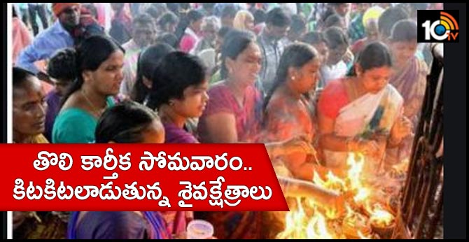 Karthika Masam First Monday Huge Rush In Temples