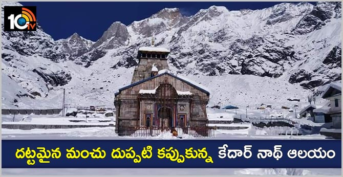 Kedarnath temple covered in a thick blanket of snow after heavy snowfall in the area