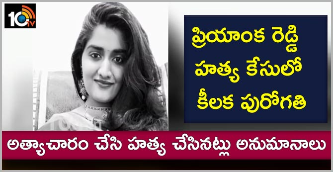 Key progress in the murder case of Priyanka Reddy