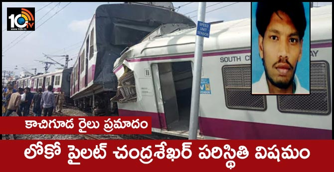 Kachiguda train accident : Loco pilot Chandrashekhar's condition Critical