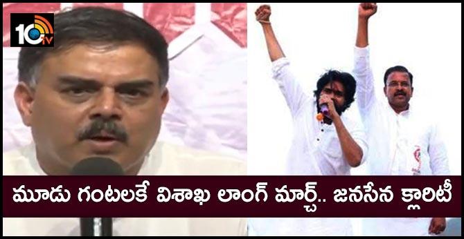 Long March program has not been postponed Says Nadendla Manohar