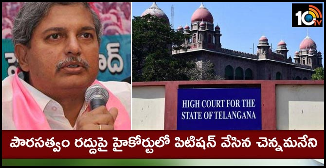 MLA Chennamani ramesh petition in the High Court on the revocation of citizenship