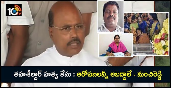 MLA Manchi Reddy Kishan Reddy has denied the allegations