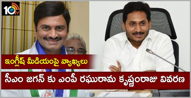 MP Raghurama Krishnam Raju explanation to CM jagan on Comments on the English Medium