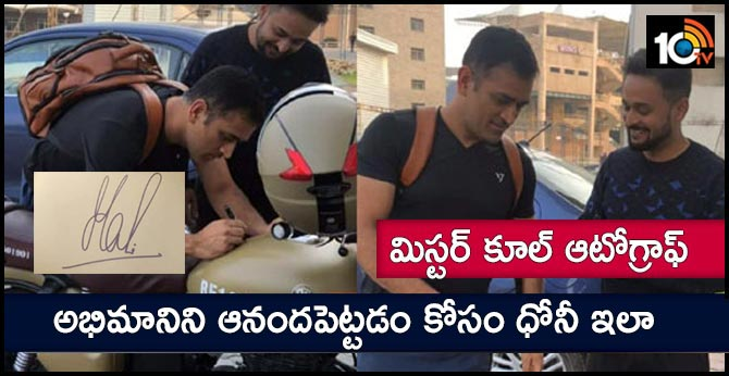 Watch: MS Dhoni delights fan by signing autograph on new motorbike