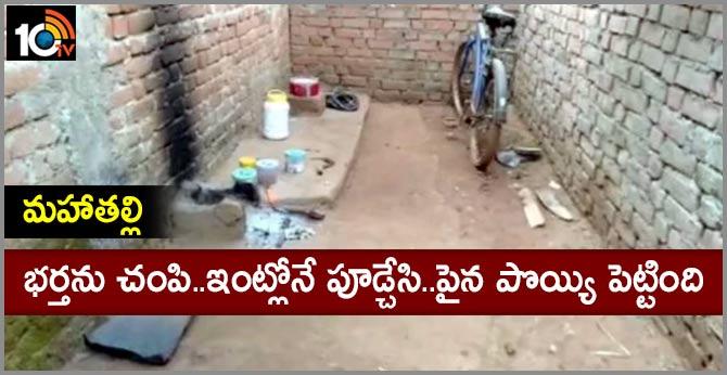 Madhya pradesh woman killed husband bury kitchen arrest