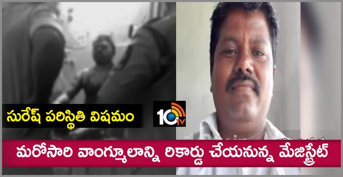 Magistrate will once again record the statement of Suresh