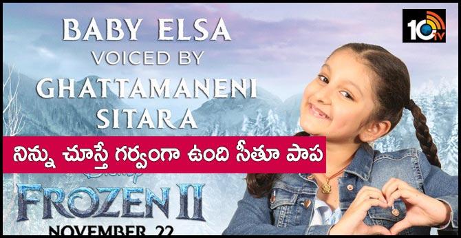 Mahesh Babu's daughter Sitara to dub for baby Elsa in Telugu version of Frozen 2