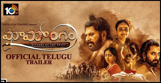 Mamangam - Telugu Official Trailer