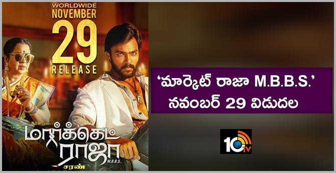 Market Raja M.B.B.S. releasing on November 29th