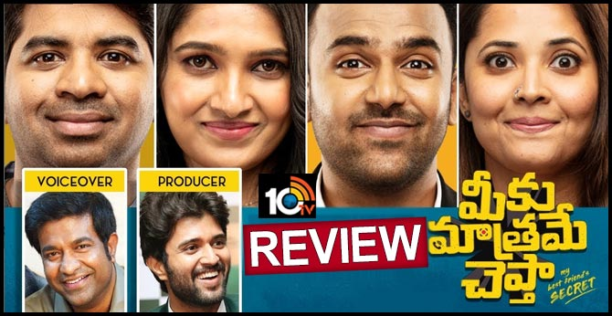 Meeku Maathrame Cheptha - Review