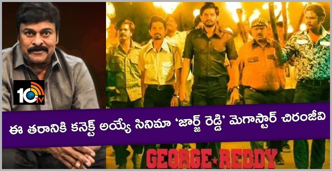 Megastar Chiranjeevi About George Reddy Movie