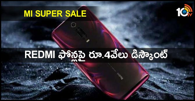 Mi Super Sale: Redmi K20 series gets Rs 3000 discount, Redmi Note 7 Pro up to Rs 4000
