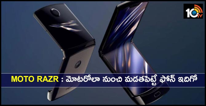Moto Razr 2019 launched, coming to India soon: Specs, price, India launch details and more
