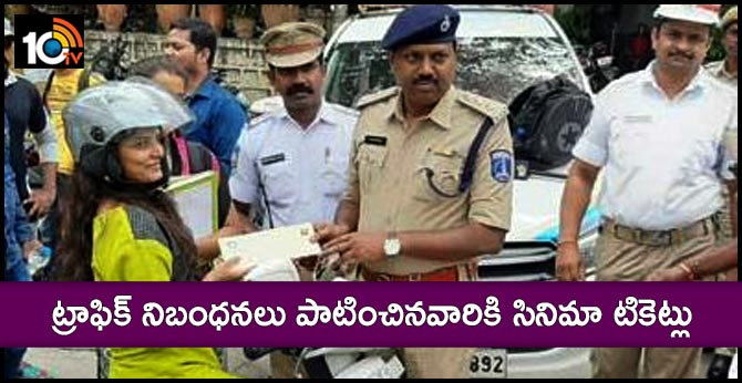 Movie tickets for those who follow traffic rules