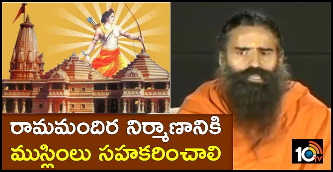 Muslim cooperation to build Ram Mandir : Baba Ramdev