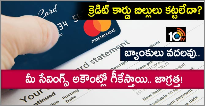NCDRC Order : Not paid Credit Card dues? HDFC Bank can withdraw from your savings account