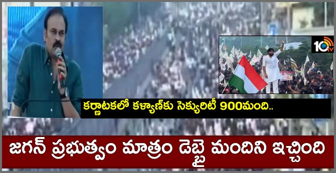 Nagababu's Comments On YCP and TDP