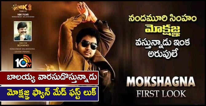 Nandamuri Mokshgna Fan Made First Look Goes Viral